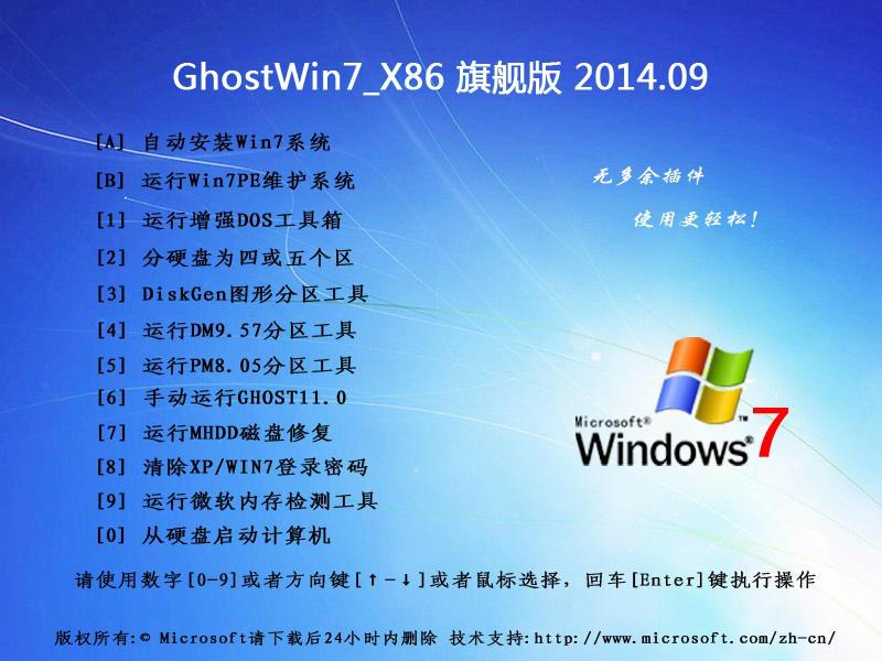 GhostWin7_X86(32位)旗舰版2014.09 - 神剑 - .