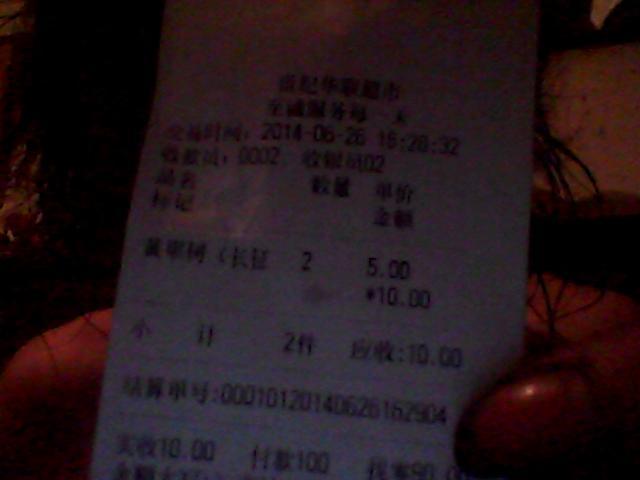 16;28住宅小区门口超市买了烟【付1张100元w9p2052481】找90元人民币。没用北京银行卡【卡上1000多元】,我万建民, - 万建民 - www7215www 的博客
