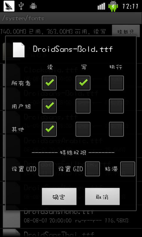Android 手机更换华康娃娃字体