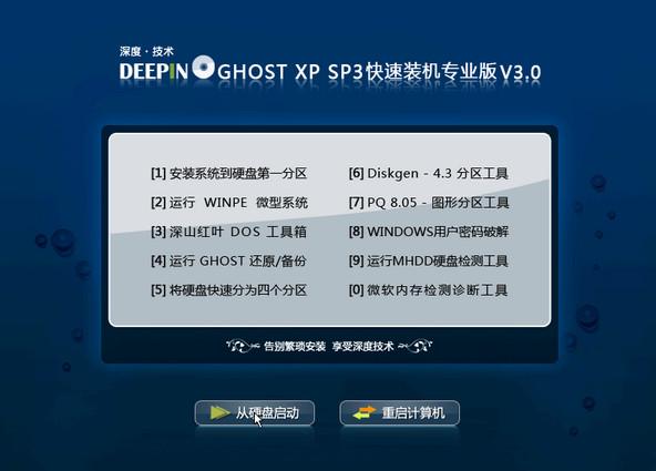 深度技术GHOST XP SP3快速装机专业版珍藏版