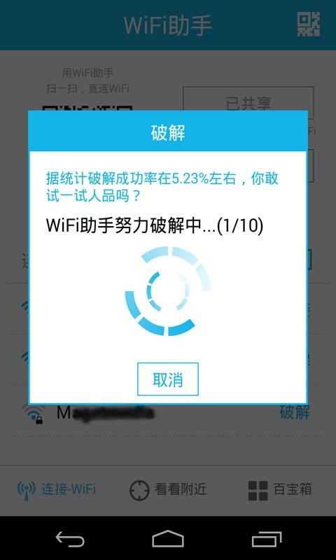 WiFi破解-应用截图