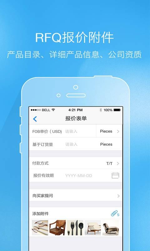 【免費財經App】阿里卖家-APP點子