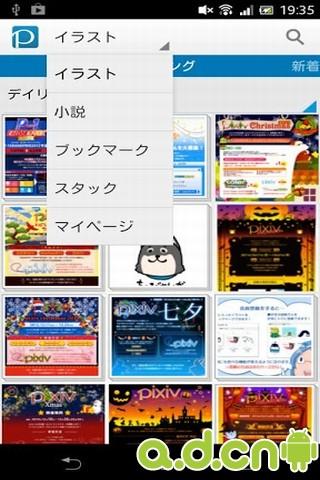 pixiv社区-应用截图