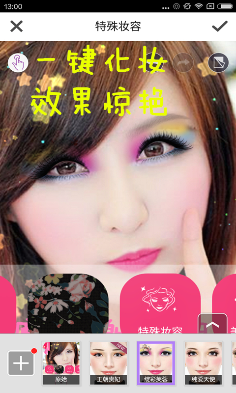 专业美颜化妆相机-应用截图