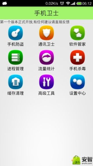 手机卫士-应用截图