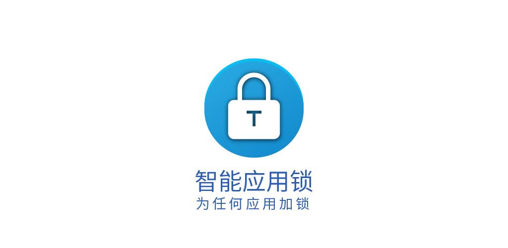 智能应用锁-应用截图