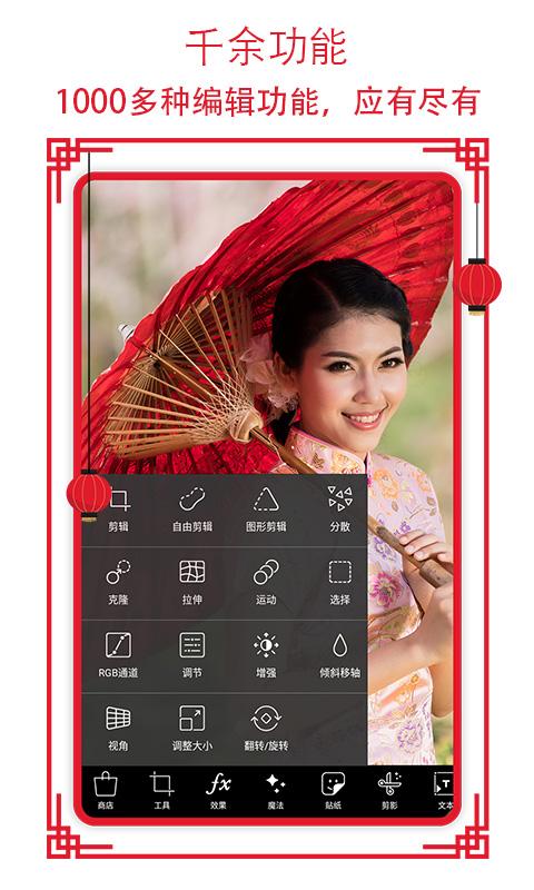 PicsArt美易照片编辑-应用截图