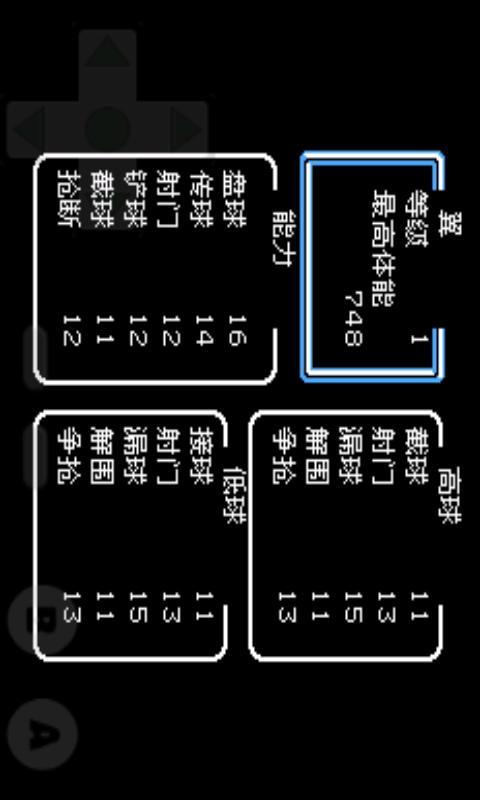 【免費體育競技App】天使之翼2(中文版)-APP點子