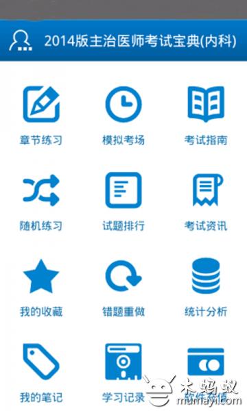 主治医师 生產應用 App-癮科技App