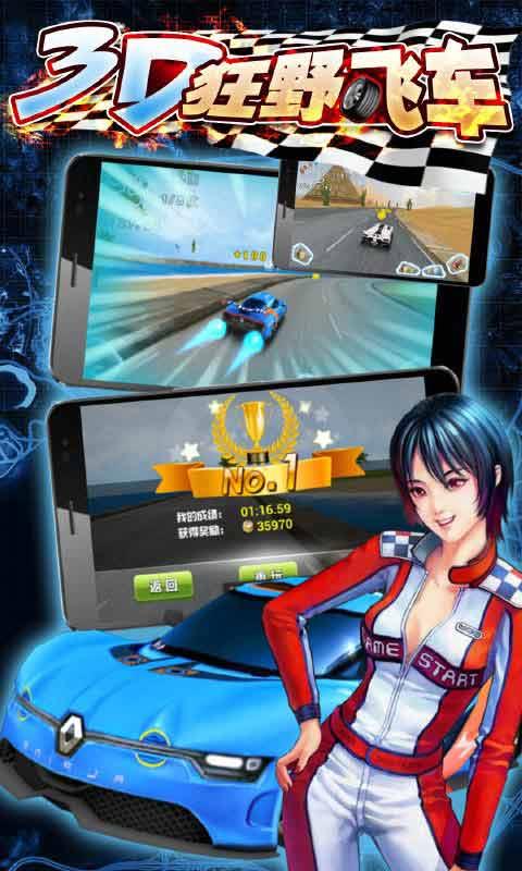 【免費體育競技App】3D狂野飞车-APP點子