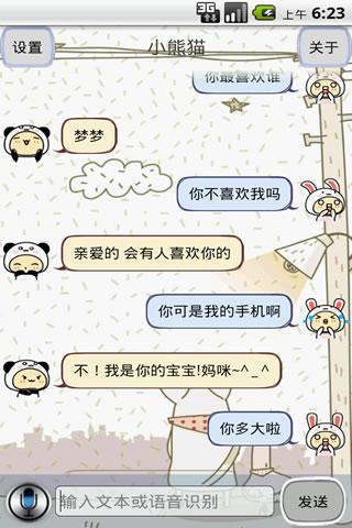 小熊猫聊天机器人