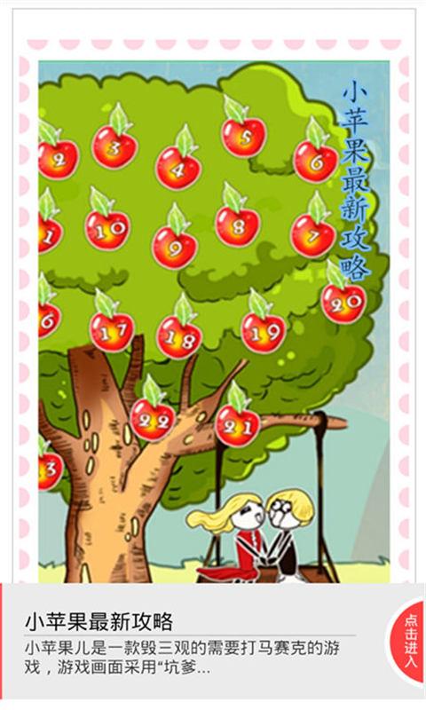 小苹果最新攻略