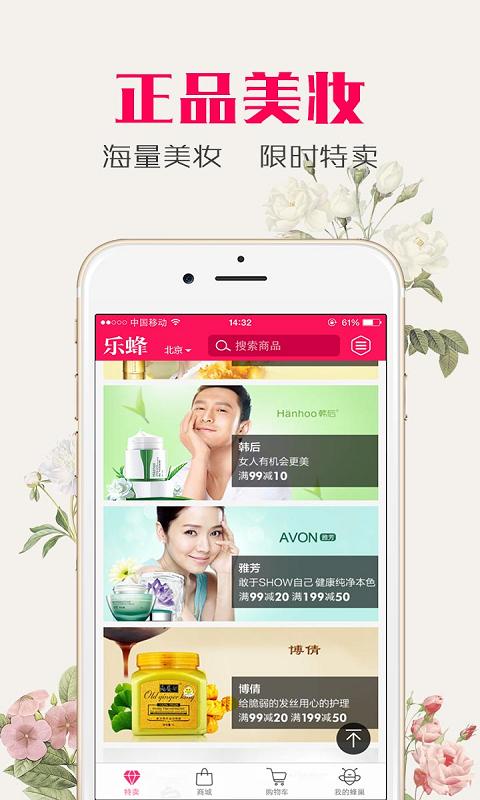 免費下載購物APP|乐蜂网 app開箱文|APP開箱王