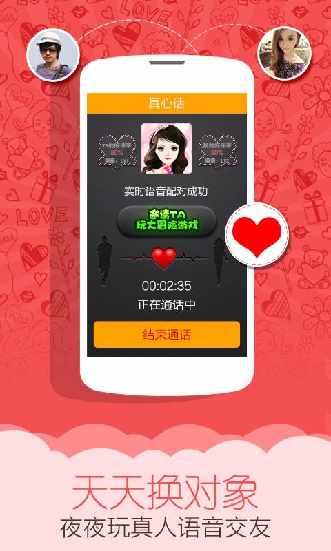 【免費社交App】爱聊免费电话-APP點子