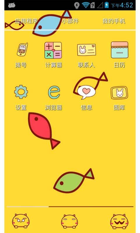 henduoyu-91桌面主题 美化版