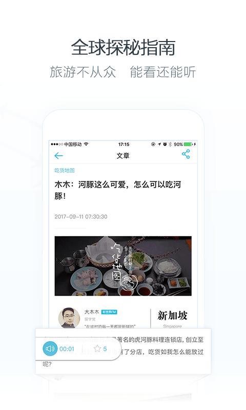小尾巴翻译官-应用截图