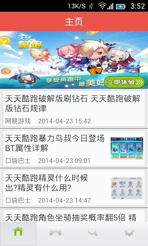 【免費模擬App】天天酷跑筋斗云辅助攻略-APP點子