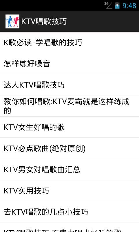 KTV唱歌技巧