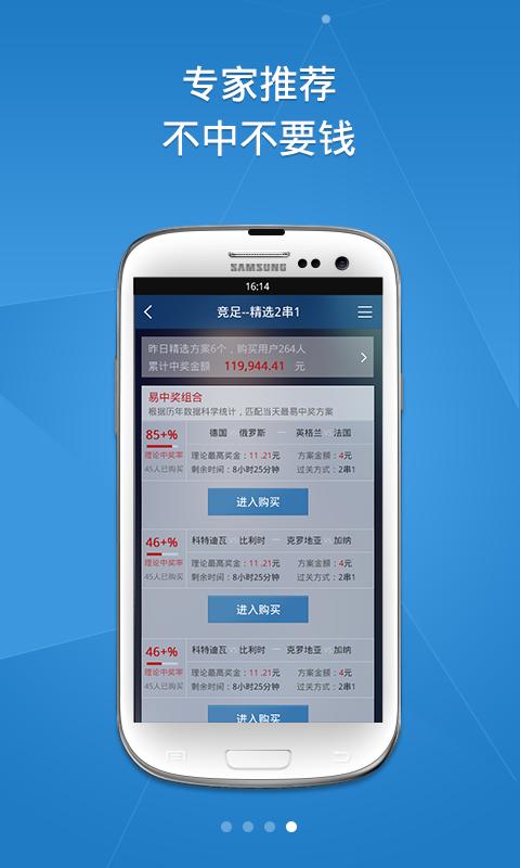 赢波彩票 玩財經App免費 玩APPs