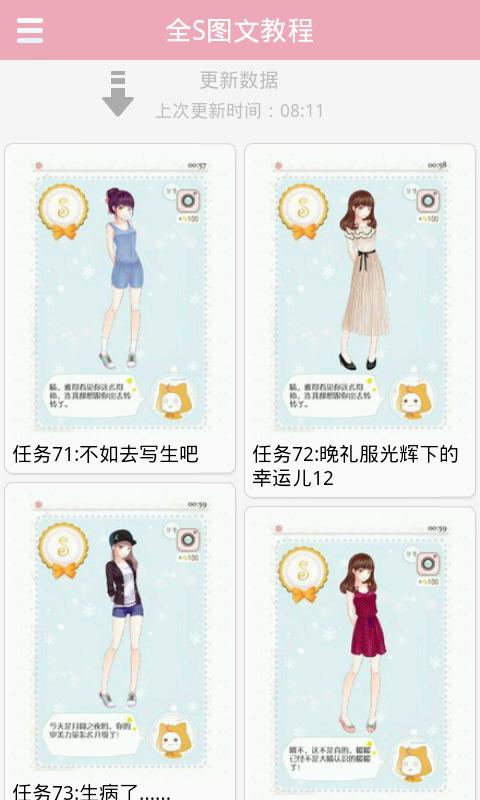 暖暖的换装物语攻略 生活 App-愛順發玩APP