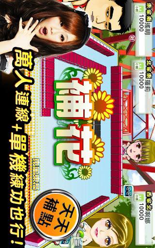 玩免費棋類遊戲APP|下載愛台灣打麻將(单机版) app不用錢|硬是要APP