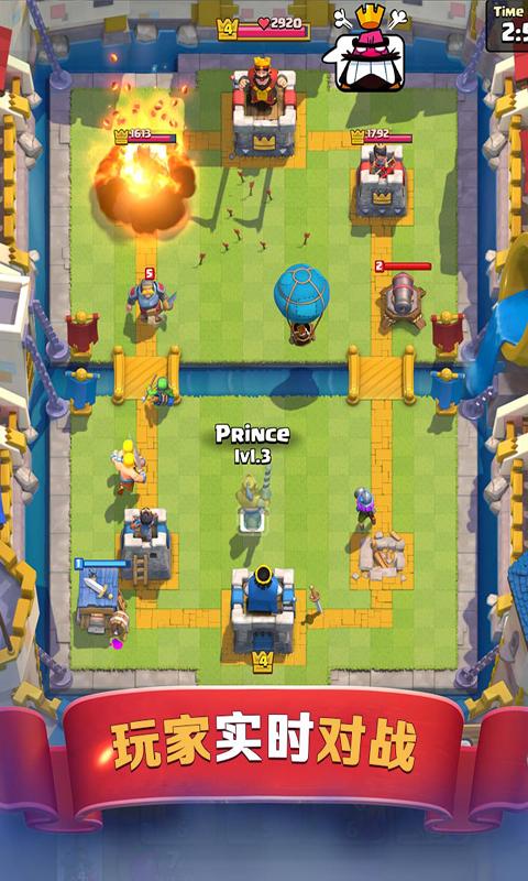 皇室战争-应用截图