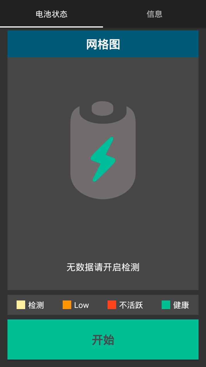 手机电池修复-应用截图
