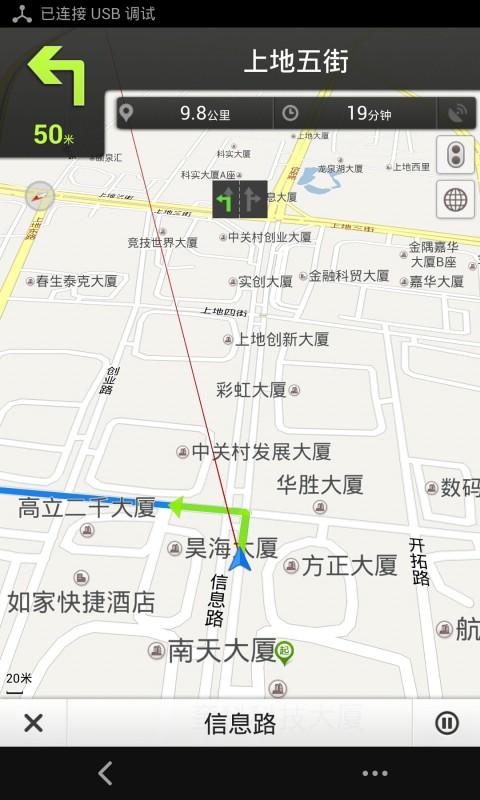 百度地图福特定制-应用截图