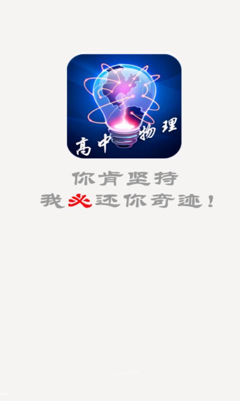 免費下載生產應用APP|高中物理宝典 app開箱文|APP開箱王
