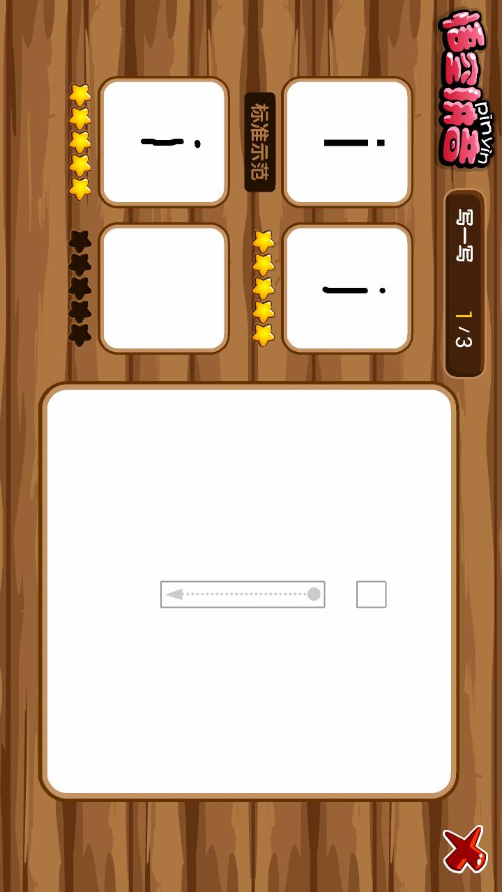 悟空拼音|玩生產應用App免費|玩APPs