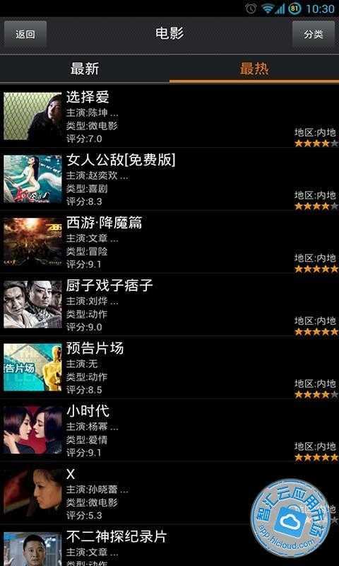 在线视频播放器(高清版) 媒體與影片 App-癮科技App