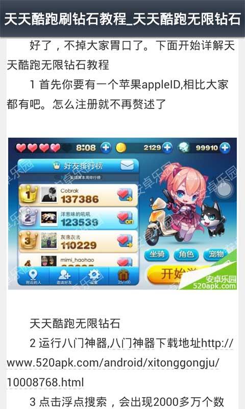 玩免費模擬APP|下載天天酷跑烧饼刷钻石攻略 app不用錢|硬是要APP