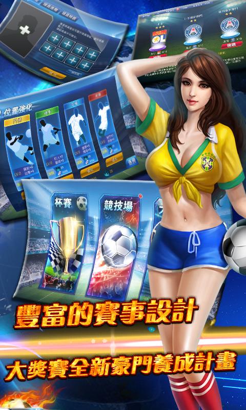 巨星足球-应用截图