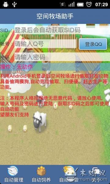 【免費模擬App】空间助手牧场-APP點子