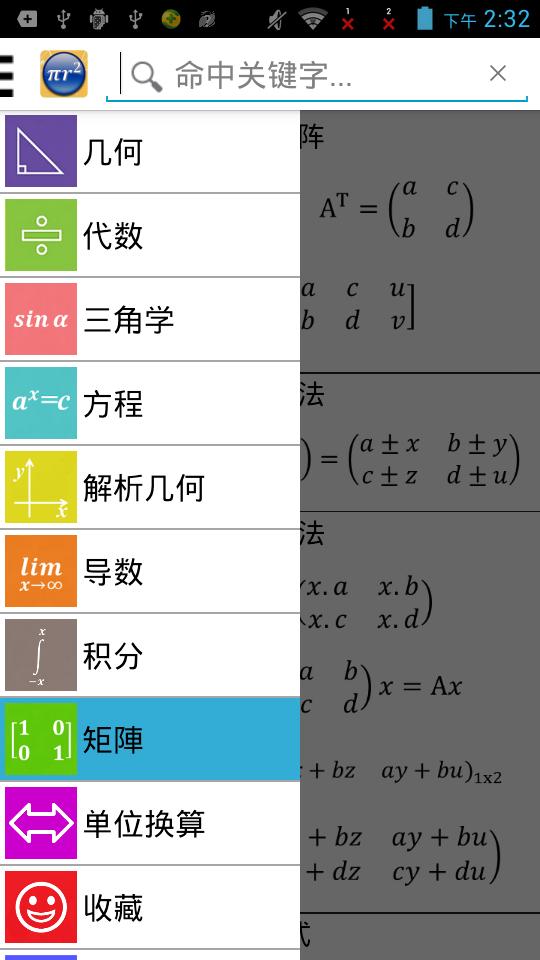 公式 Formulas
