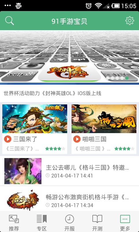 91手游宝贝|玩模擬App免費|玩APPs