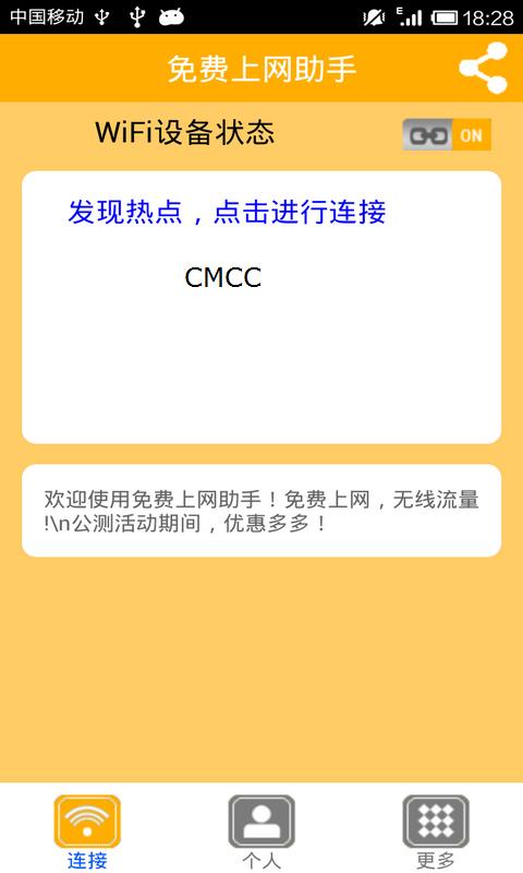CMCC上网助手