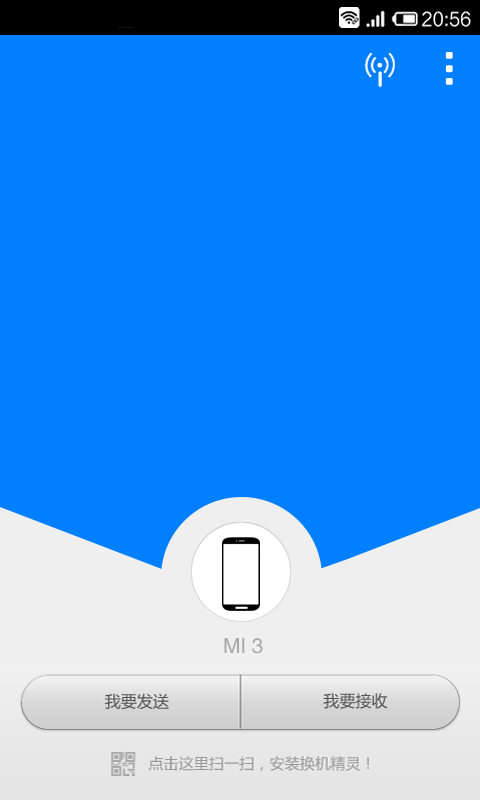 【免費工具App】换机精灵-APP點子