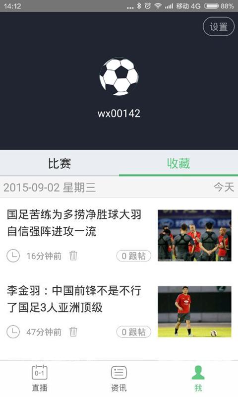 玩生活App|足球大师免費|APP試玩