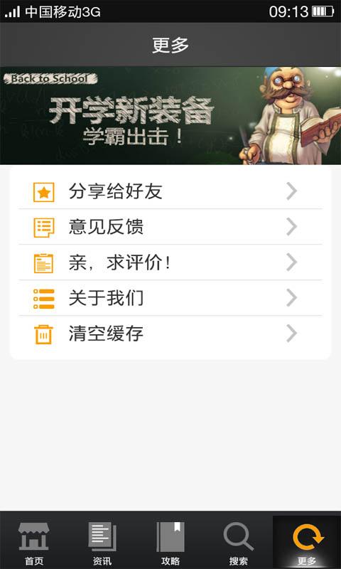 【免費模擬App】天天酷跑叉叉辅助-APP點子