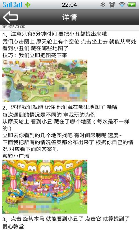摩尔庄园游戏攻略 模擬 App-愛順發玩APP