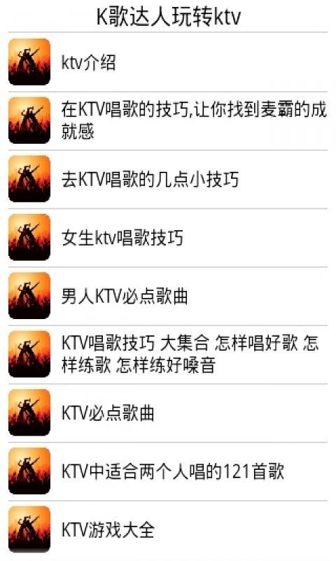 【免費媒體與影片App】K歌达人玩转ktv-APP點子