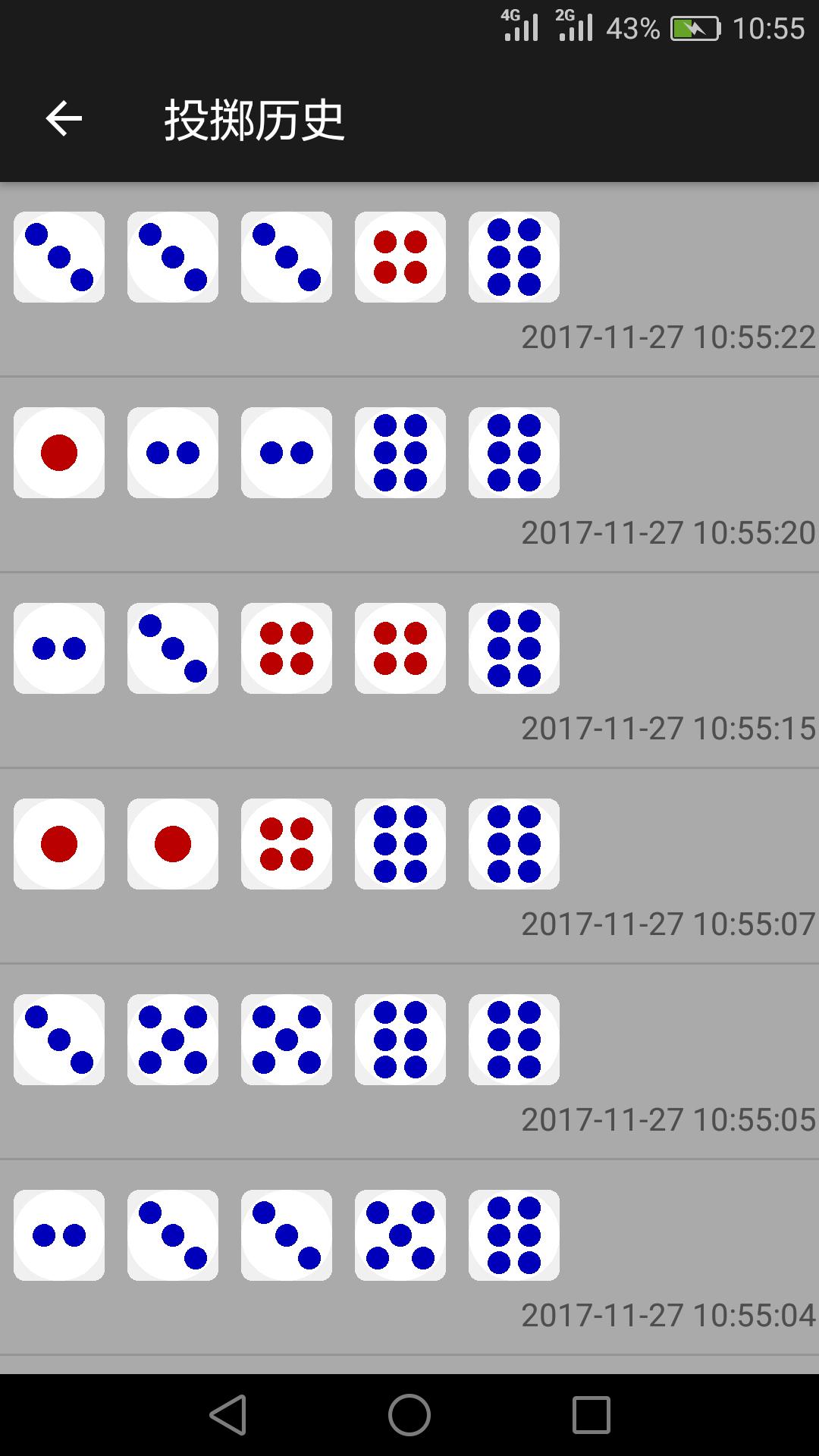 有晴掷骰子-应用截图