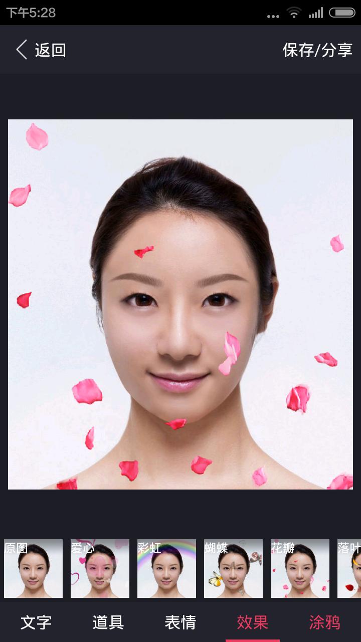 美颜PS照片美化-应用截图