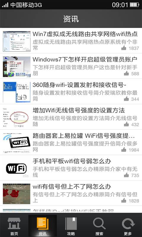 WiFi超强钥匙破解助手 生活 App-癮科技App