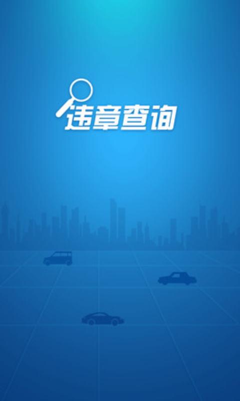【免費生活App】汽车违章查询助手-APP點子