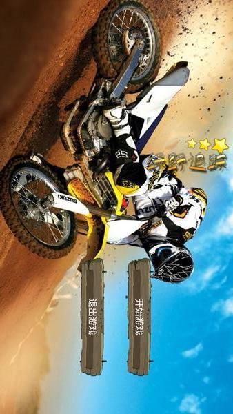 玩免費賽車遊戲APP|下載世界越野摩托大赛 app不用錢|硬是要APP