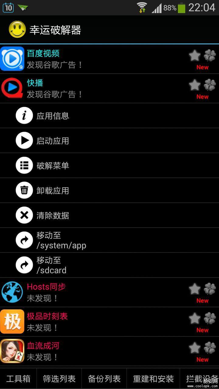 【免費工具App】幸运破解器-APP點子