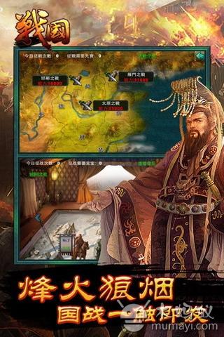 战国|玩角色扮演App免費|玩APPs