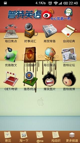 普特英语吧|玩生產應用App免費|玩APPs